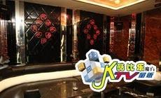 酷比乐魔方量贩KTV(千盛店)