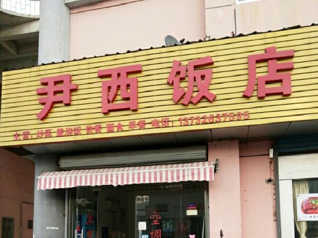 尹西饭店(尹西店)