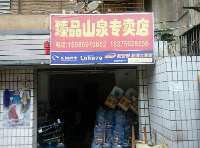 臻品山泉专卖店