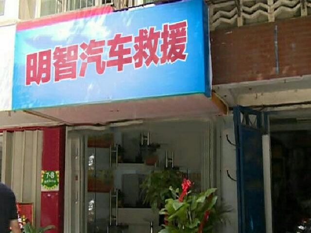 南关区明智汽车救援服务中心(南关区店)