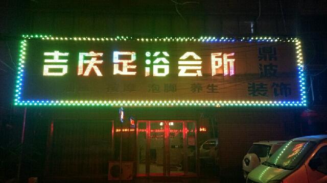 吉庆足浴会所(九堡直街店)