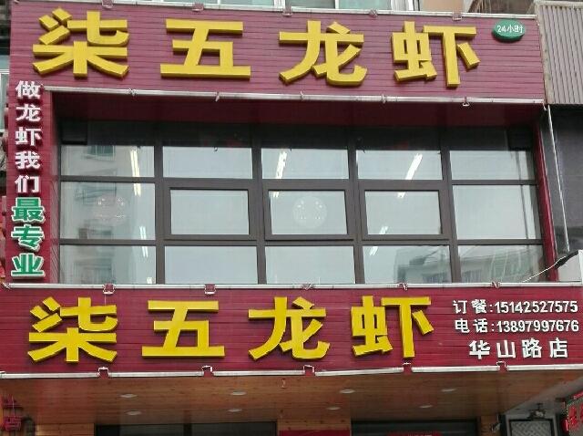 柒五龙虾(华山路店)