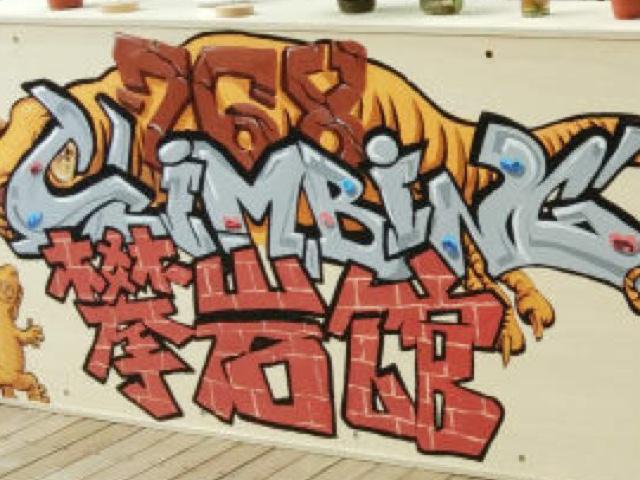 768攀岩馆(六道口店)