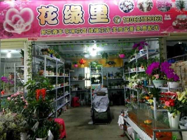 花缘里花艺鲜花店