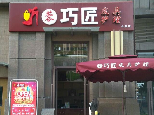 蓉巧匠皮具护理(中海九号公馆店)