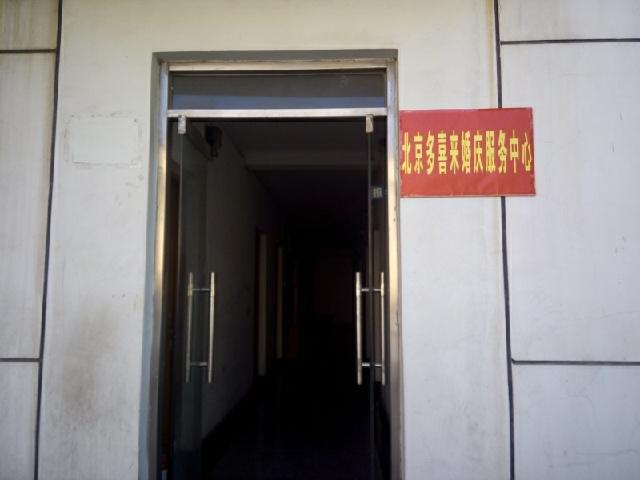 北京多喜来婚庆服务中心(北太店)