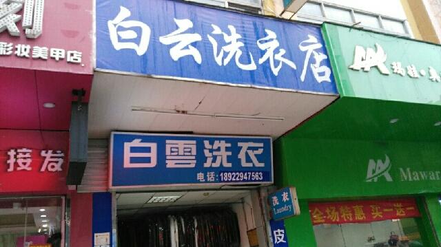 白云洗衣(南城店)