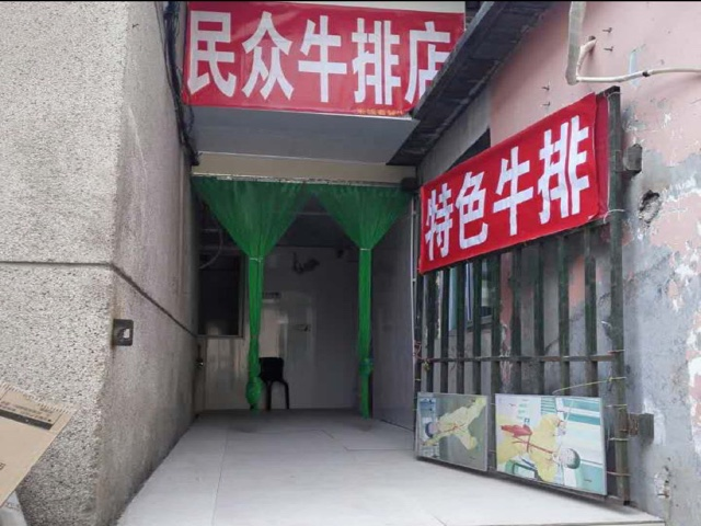 民众牛排店