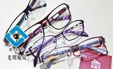光明眼镜公司(金寨路科大店)