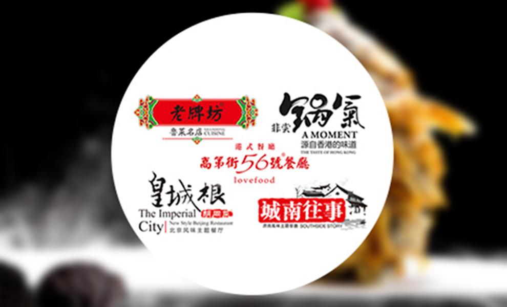 城南往事风味主题餐厅(和谐广场店)