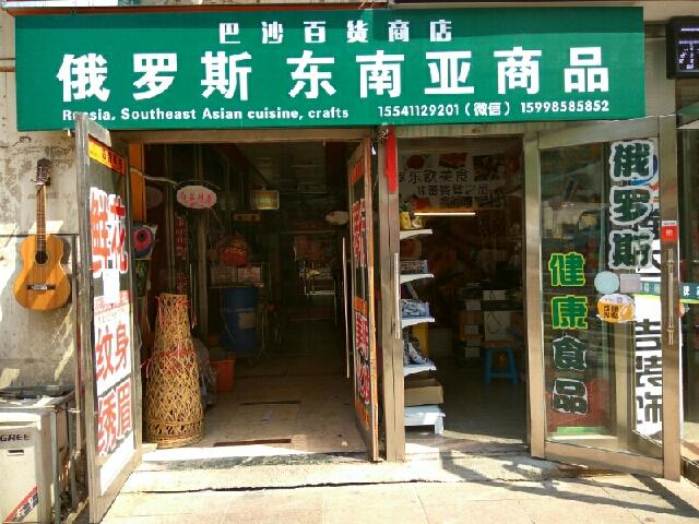 巴沙百货商店俄罗斯东南亚食品专营店