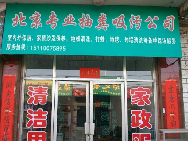 北京专业抽粪吸污公司(丰台区抽粪店)