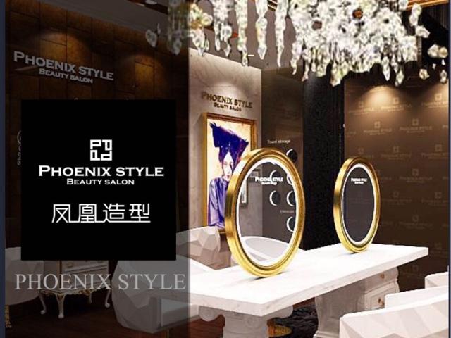 PHOENIX STYLE凤凰造型(将台路店)