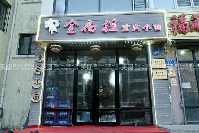 安然纳米汗蒸馆(加州城店)