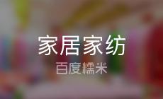宏亮家具店(超化申沟店)