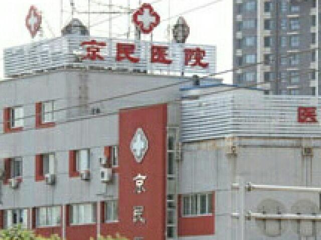 北京京民紫癜研究院