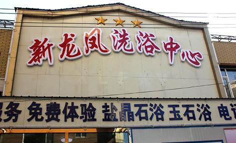 新龙凤洗浴中心(九台店)