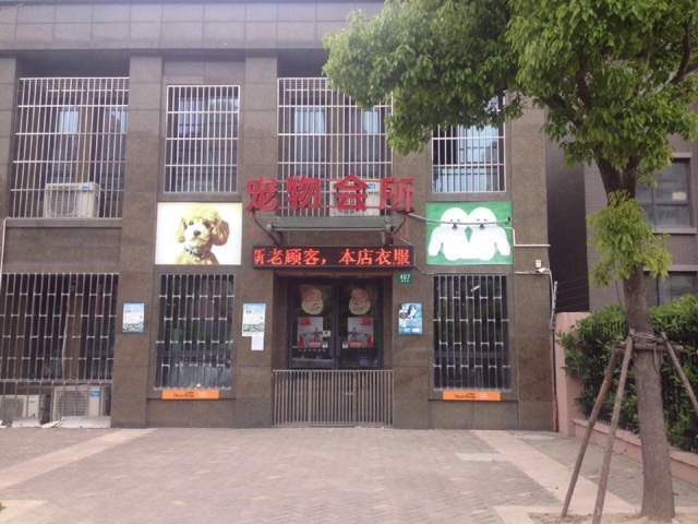 聪妮宠物会所(海容路店)