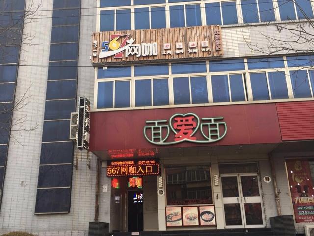 567网咖(华远航店)