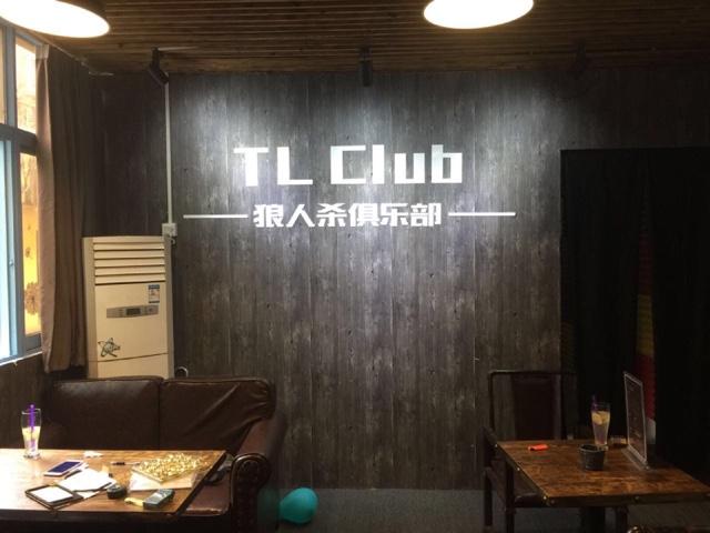 TI club狼人杀俱乐部