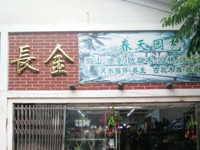 长金园艺(福田店)