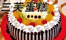 三芙蛋糕129元