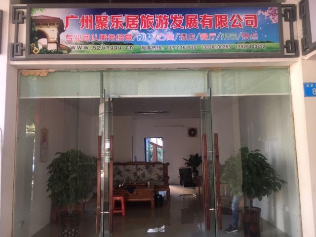 广州聚乐居旅游发展有限公司