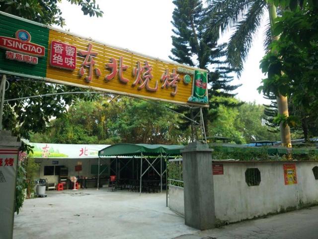 香密绝味东北烧烤店(京基百纳店)