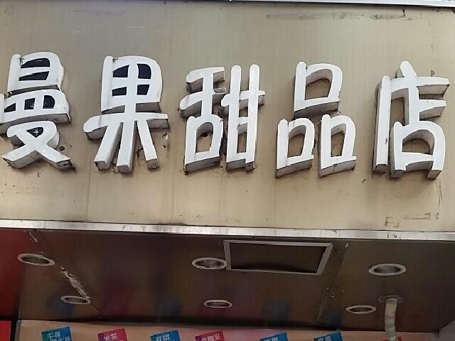 曼果甜品站(和燕路店)