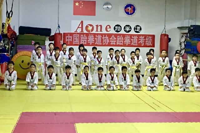 Aone跆拳道馆