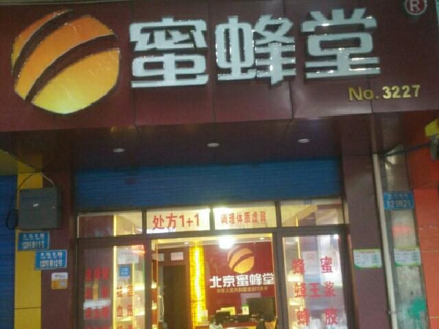 北京蜜蜂堂(天星桥店)