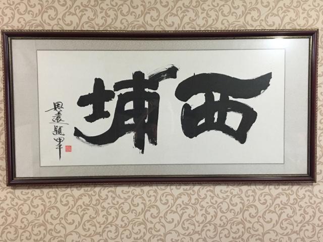 西埔户外活动中心(三峡广场店)