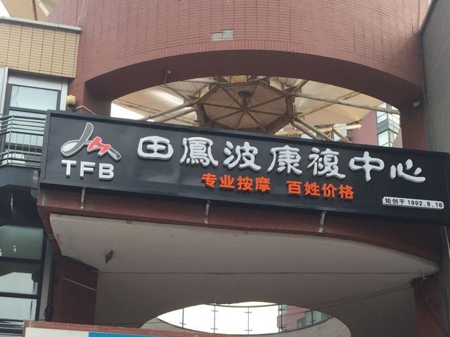 田凤波康复中心(金汉绿港店)