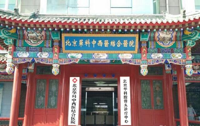 北京华科中西医结合医院(红莲南路店)