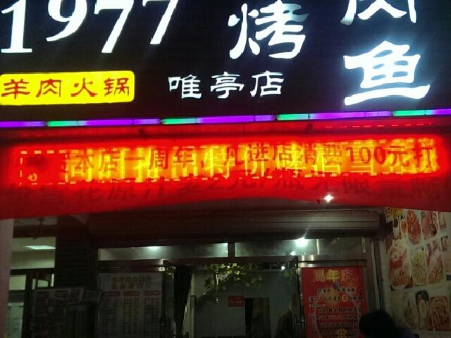 1977烤肉(唯亭店)
