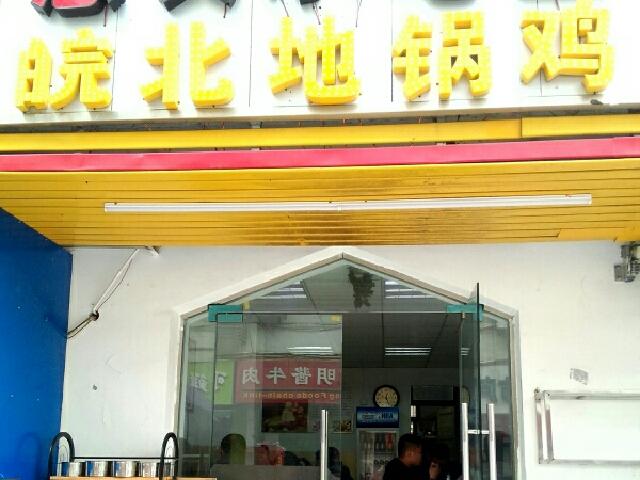 皖北地锅鸡(亳州路店)