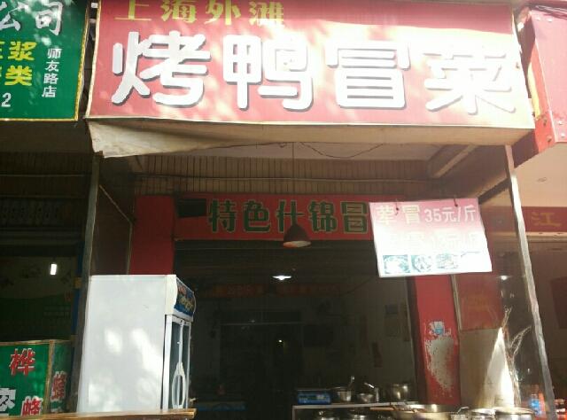 上海外滩烤鸭冒菜(师友路店)