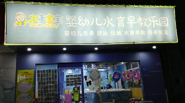 水手宝宝水育早教乐园(深圳北站创业花园店)