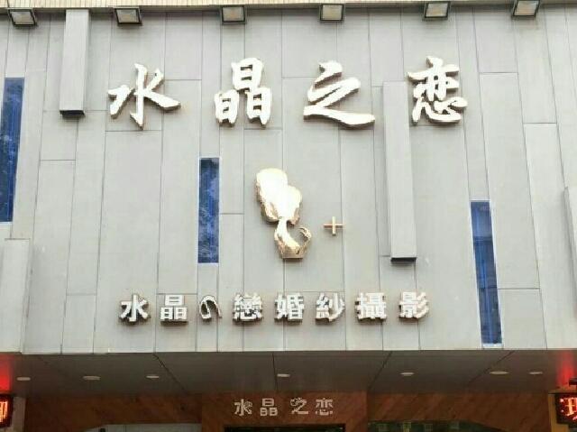 水晶之恋(长征西路店)