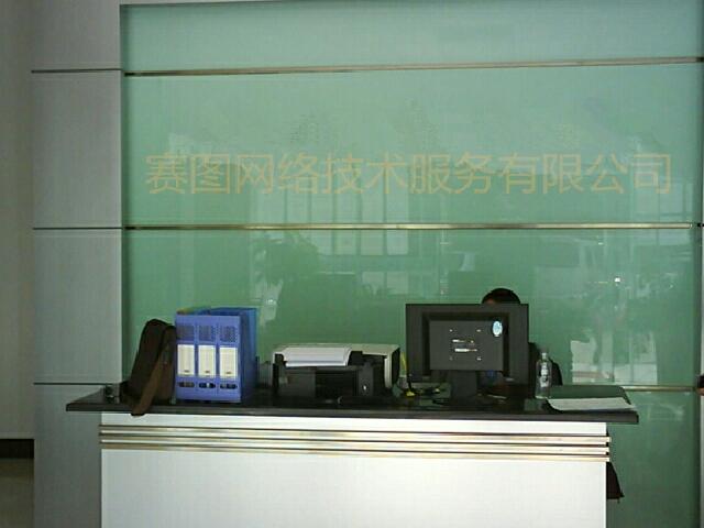 赛图网络技术服务有限公司