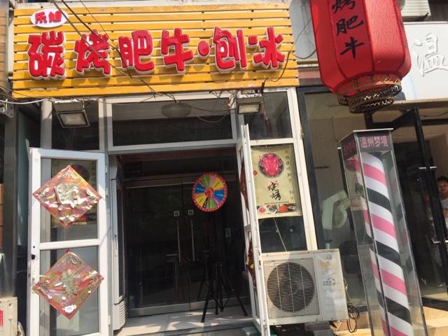 乐旭碳烤肥牛刨冰(中山门店)