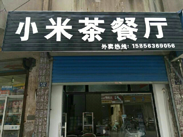 小米茶餐厅