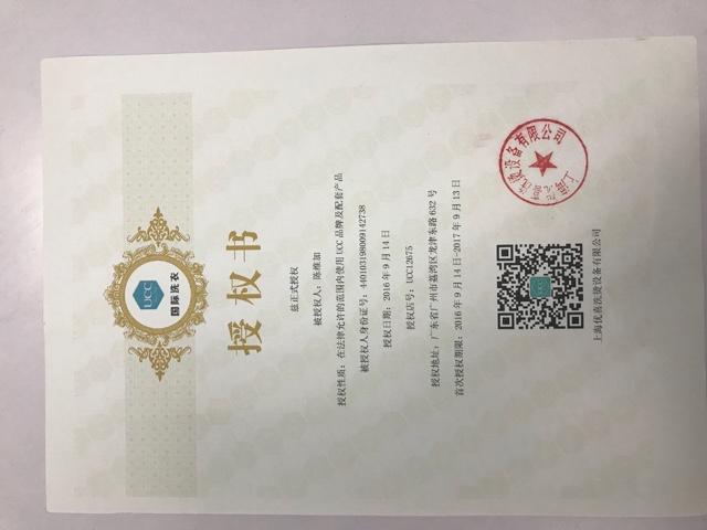 UCC国际洗衣(龙津东路店)