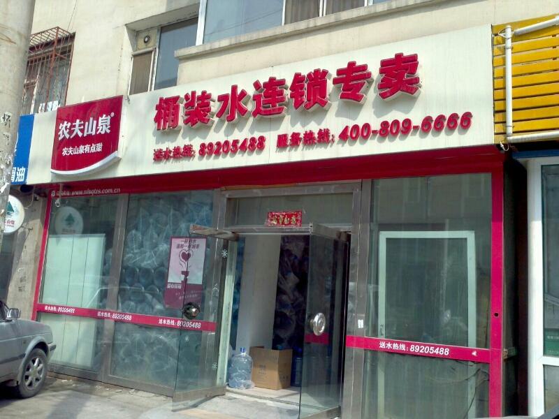 农夫山泉桶装店(珠江新城分店)