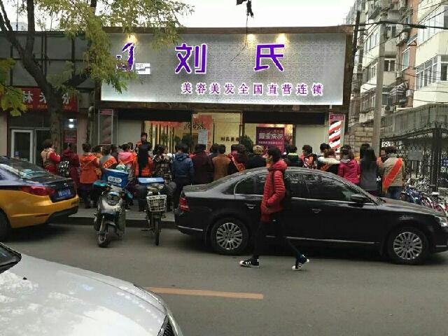 刘氏美容美发(北蜂窝店)