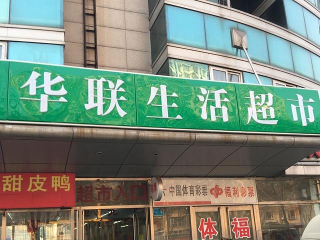 华联生活超市连(西大街店)