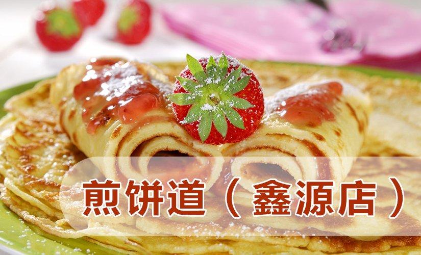 套餐内容   中式煎饼,西式吃法,掀起全民煎饼果子风快来品尝吧!图片