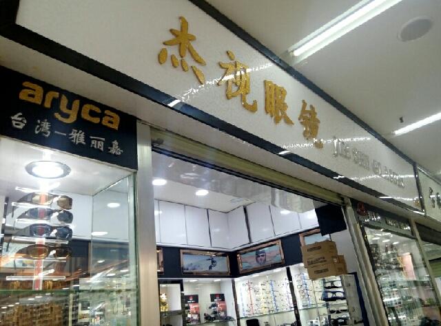 广州市越秀区杰视眼镜店