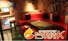 芒果纯K酒吧式主题KTV - 大图