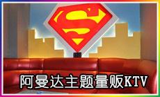 阿曼达主题量贩KTV(金咏店)